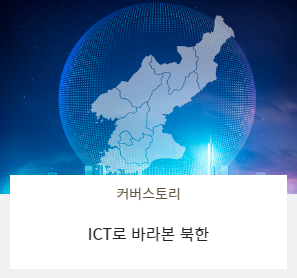커버스토리 - ICT로 바라본 북한