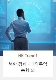 NK Trend1 - 북한 경제·대외무역 동향 외