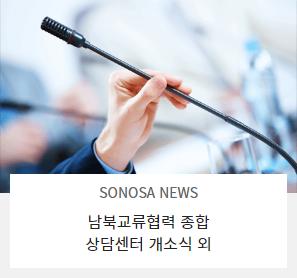 SONOSA NEWS - 남북교류협력 종합상담센터 개소식 외