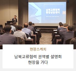 현장스케치 - 남북교류협력 권역별 설명회 현장을 가다