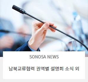 SONOSA NEWS - 남북교류협력 권역별 설명회 소식 외
