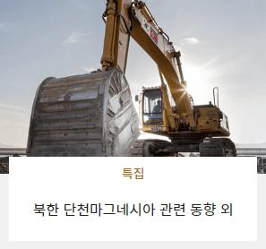 특집 - 북한 단천마그네시아 관련 동향 외