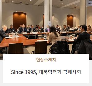 현장스케치 - Since 1995, 대북협력과 국제사회