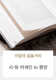 이달의 읽을거리 - 시-유 어게인 in 평양