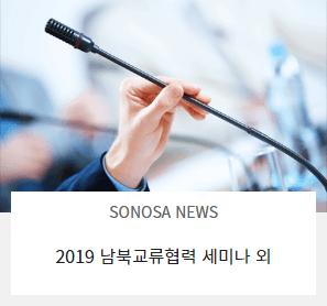 SONOSA NEWS - 2019 남북교류협력 세미나 외