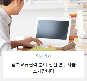 연재기사 - 남북교류협력 분야 신진 연구자를 소개합니다
