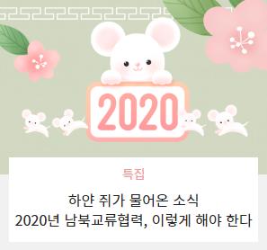 새해인사 - 강영식 회장의 2020 남북협회 구상은 무엇일까