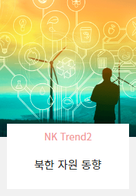 NK Trend2 - 북한 지하자원 동향 및 대북 인도 지원