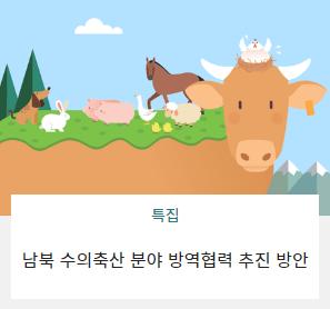 특집 - 남북 수의축산 분야 방역협력 추진 방안