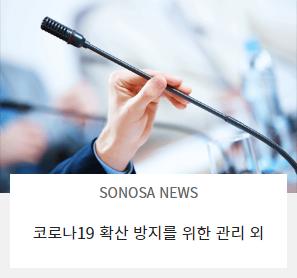 SONOSA NEWS - 코로나19 확산 방지를 위한 관리 외