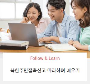 현장스케치 - 북한주민접촉신고 따라하며 배우기