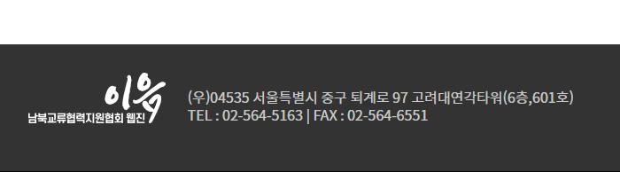 남북협회뉴스레터