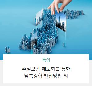특집 - 손실보장 제도화를 통한 남북경협 발전방안 외