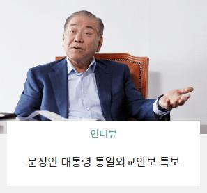 인터뷰 - 문정인 대통령 통일외교안보 특보