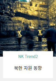 NK Trend2 - 북한 자원 동향