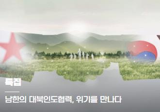 특집 - 남한의 대북인도협력, 위기를 만나다