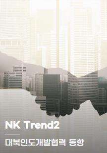 NK Trend2 - 대북인도개발협력 동향