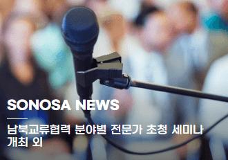SONOSA NEWS