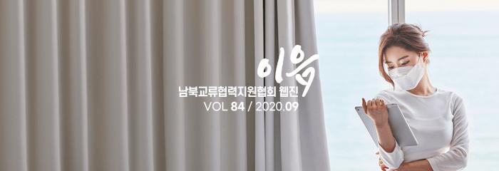 남북협회 뉴스레터 vol84 / 2020.09
