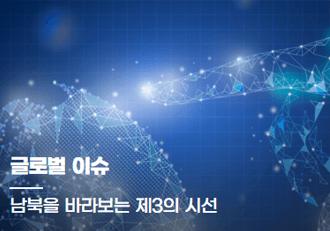 글로벌 이슈 - 남북을 바라보는 제3의 시선